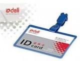 得力证件卡 5742 横式 证件卡 胸卡 卡套 工作卡