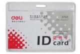 得力(DeLi)5752-软质PVC证件卡(横式) 胸卡 卡套 工作卡