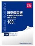 得力(Deli)9375-耐用薄型复写纸(25.5×18.5)16K(蓝)