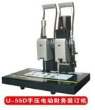 优玛仕U-55D铆管装订机 财务装订机 打孔机
